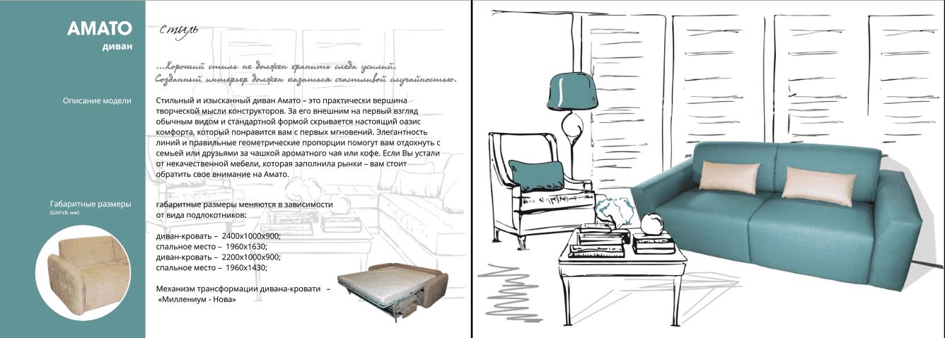 Amato katalog 1